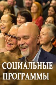 СОЦИАЛ